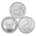 Юбилейный 1 рубль