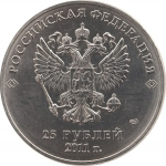 Юбилейные 25 рублей
