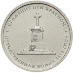 """2012 """"Бородино"""""""