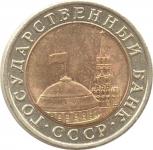 Россия 1991 - 1993