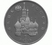 Россия Молодая 1992-1995