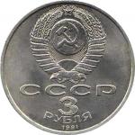 3 рубля