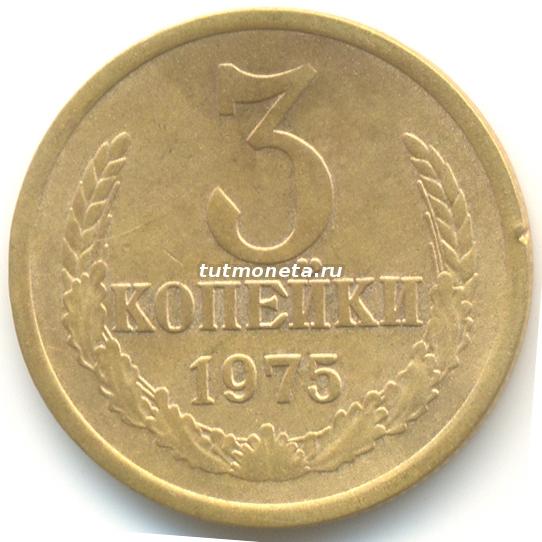 купить 3-х копеечную монету советских времен Конкурентные