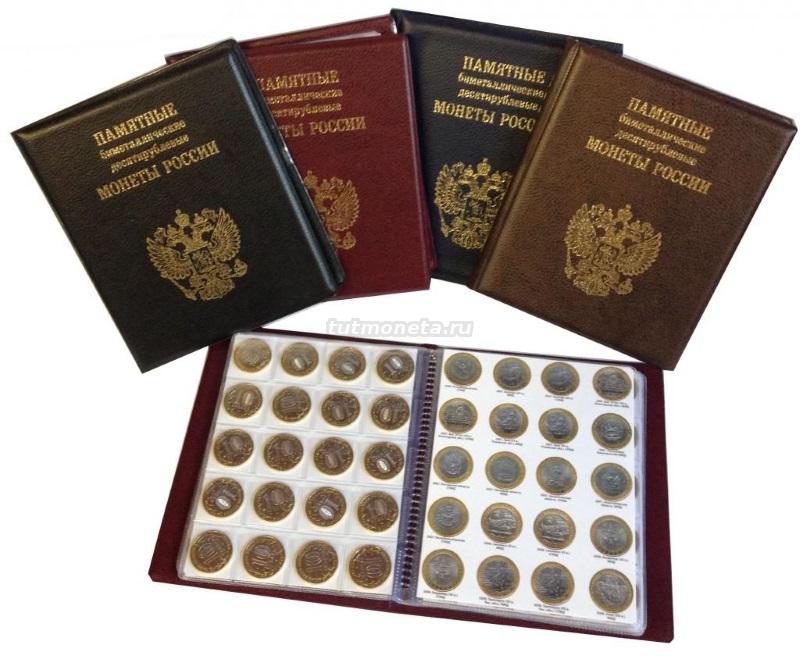 Монетник ру книги для юбилейных монет